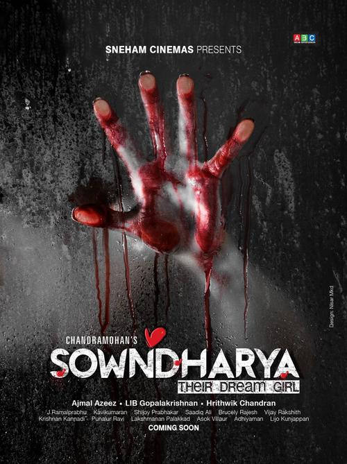 Sowndharya Movie Poster