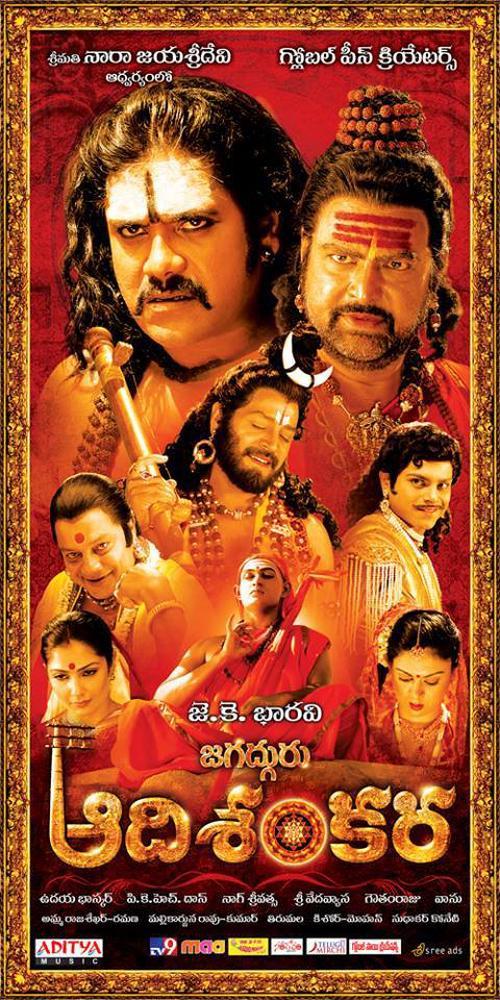 Sri Jagadguru Aadishankara Movie Poster