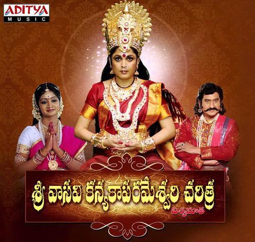 Sri Vasavi Kanyaka Parameshwari Charitra Movie Poster