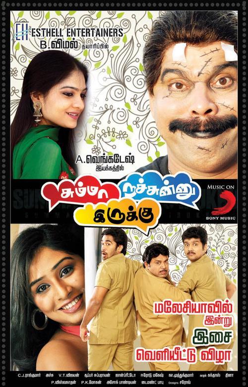 Summa Nachunu Irukku Movie Poster
