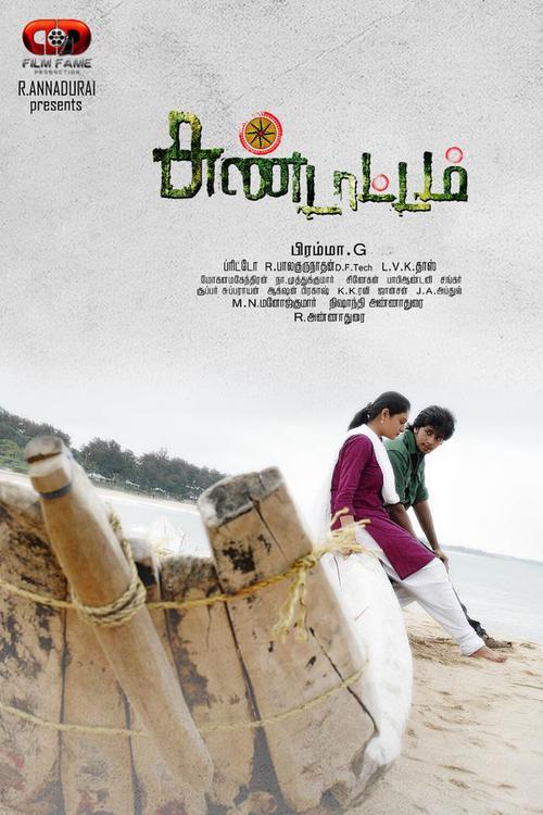 Sundaattam Movie Poster