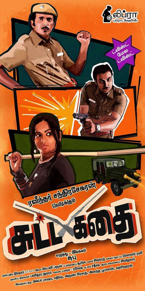 Sutta Kadhai Movie Poster