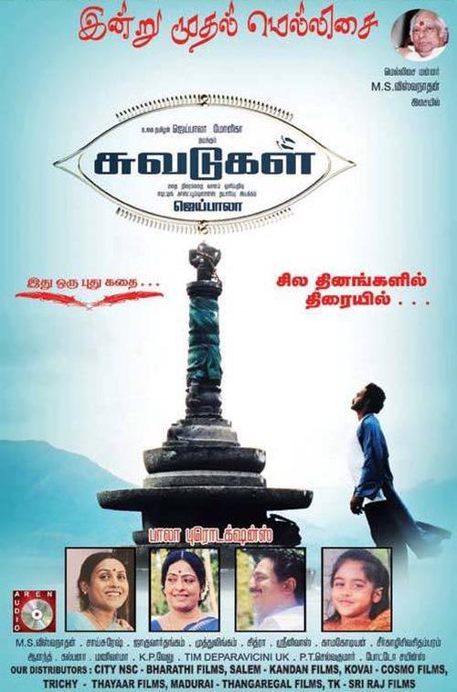 Suvaduhal Movie Poster