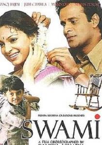 Swami Movie Poster
