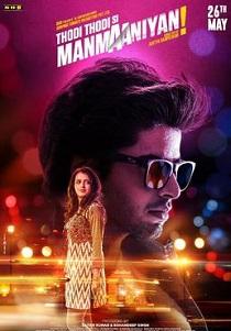 THODI THODI SI MANMAANIYAN Movie Poster