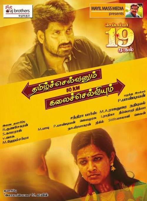 Tamilselvanum Kalaiselvium Movie Poster