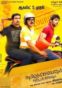 Tamilselvanum Thaniyar Anjalum Movie Poster