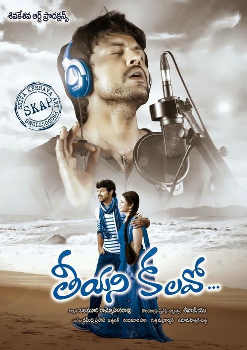 Teeyani Kalavo Movie Poster