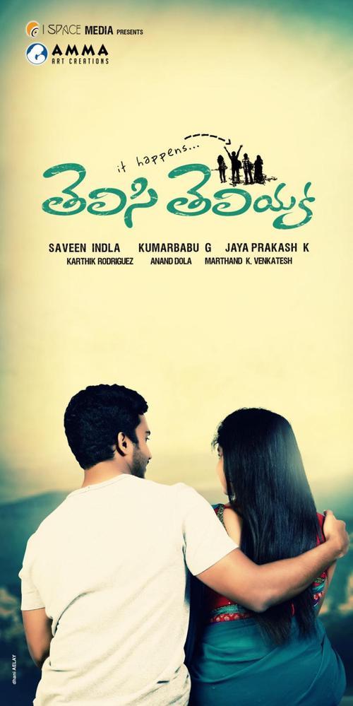 Telisi Teliyaka Movie Poster