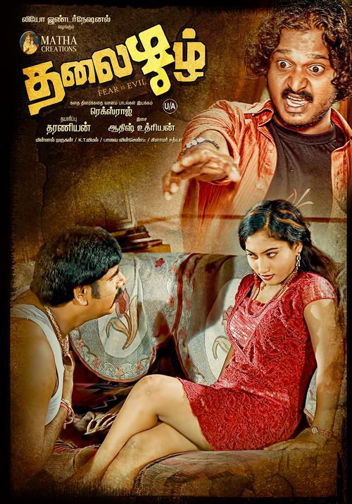 Thalaikeezh Movie Poster