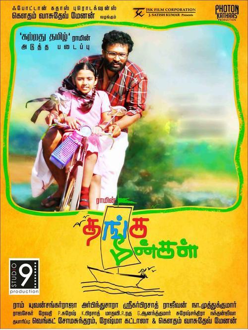 Thanga Meengal Movie Poster