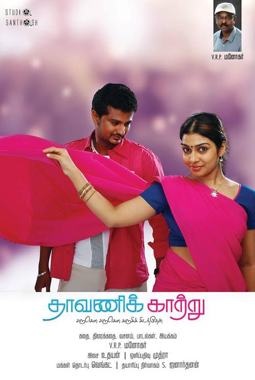 Thavani Kaatru Movie Poster