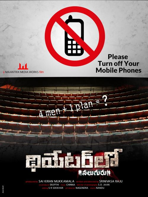 Theater Lo Naluguru Movie Poster