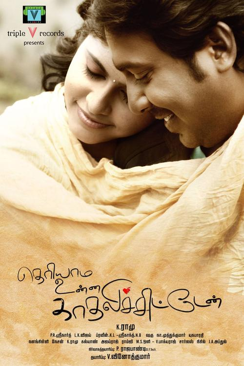 Theriyama Unna Kadhalichiten Movie Poster