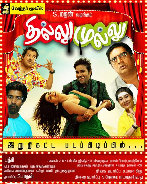 Thillu Mullu Movie Poster