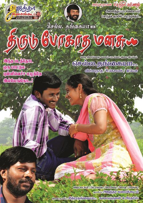 Thirudu Pogatha Manasu Movie Poster