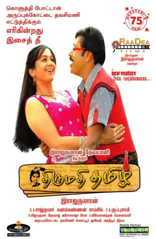 Thirumathi Thamizh Movie Poster
