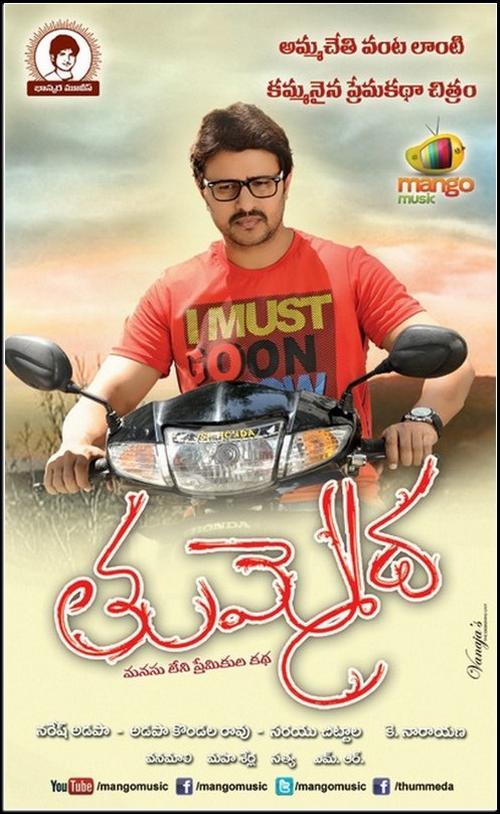 Thummedha Movie Poster