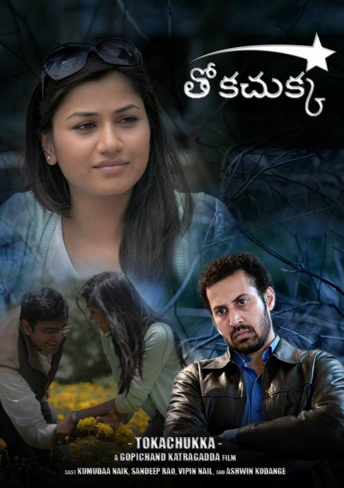 Tokachukka Movie Poster