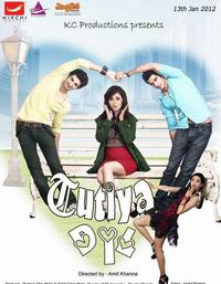 Tutiya Dil Movie Poster