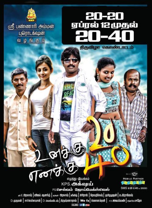Unakku 20 Enakku 40 Movie Poster