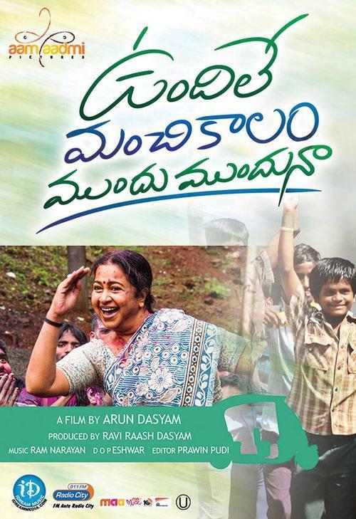 Undhile Manchi Kalam Mundhu Mundhuna Movie Poster