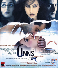 Unns Movie Poster