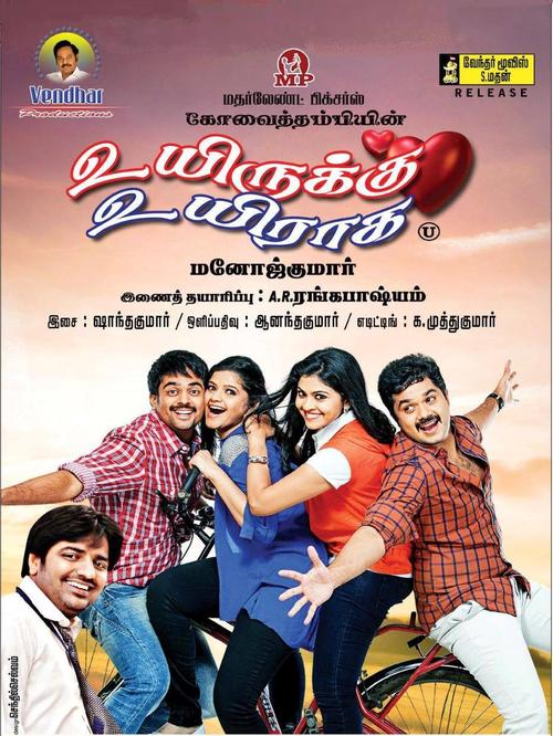 Uyirukku Uyiraga Movie Poster