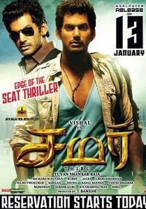 VETADU VENTADU (Samar) Movie Poster