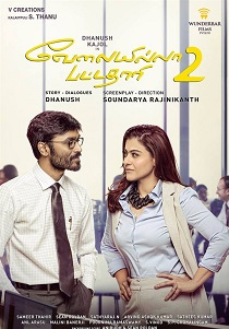 VIP 2 Lalkar Movie Poster