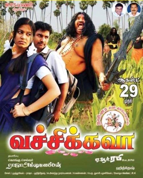 Vachikkava Movie Poster