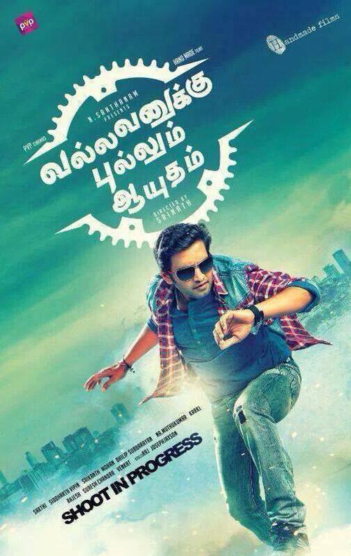 Vallavanukku Pullum Aayyutham Movie Poster