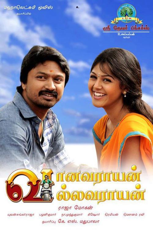 Vanavarayan Vallavarayan Movie Poster