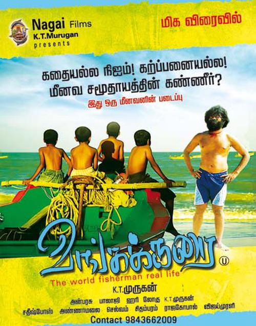 Vangakkarai Movie Poster