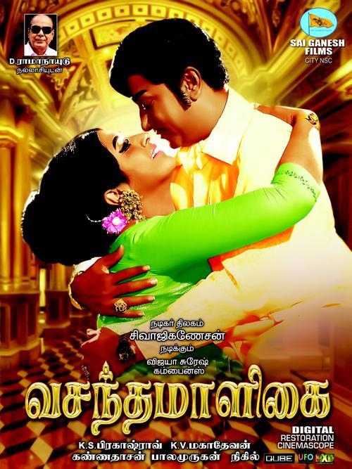 Vasantha Maaligai Movie Poster