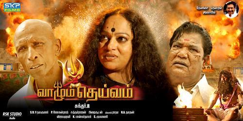 Vazhum Theivam Movie Poster