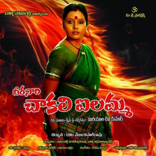 Veeranari Chakali Ilamma Movie Poster