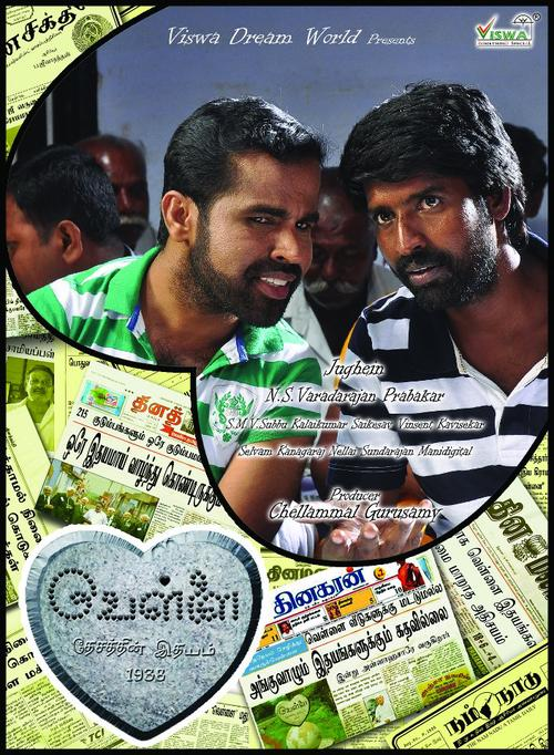 Vellai Movie Poster