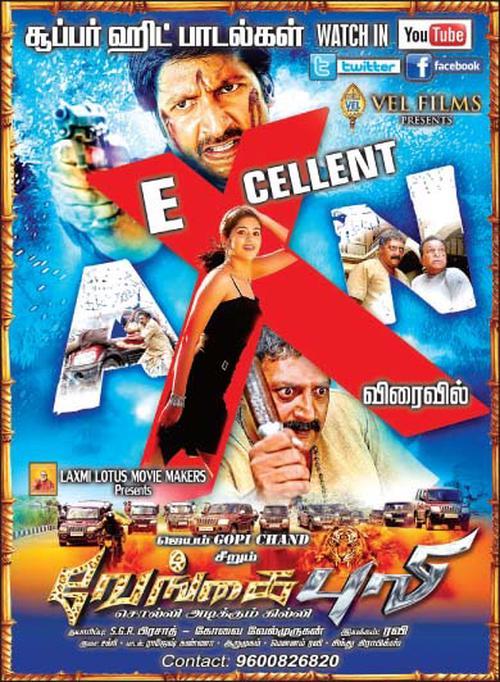 Vengaipuli Movie Poster