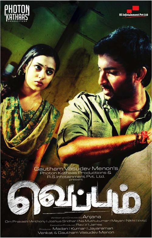 Veppam Movie Poster