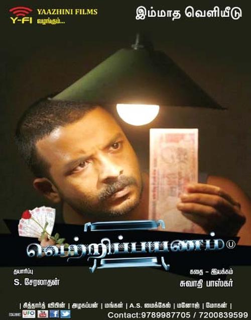 Vetri Payanam Movie Poster