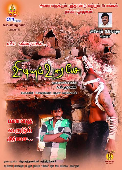 Vidiyum Varai Pesu Movie Poster
