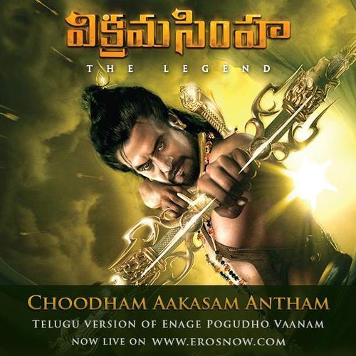 Vikramasimha Movie Poster