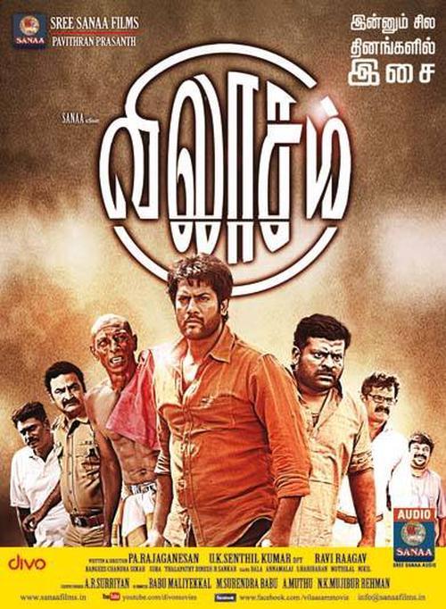 Vilaasam Movie Poster