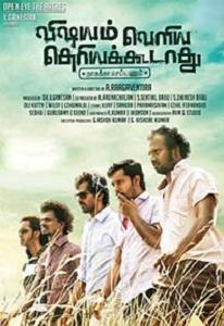 Vishayam Veliya Theriyakoodathu Nasukka Seyyanum Movie Poster