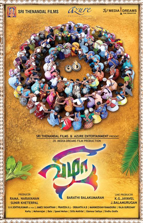 Vizha Movie Poster