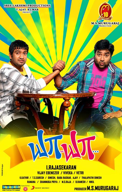 Ya Yaa Movie Poster