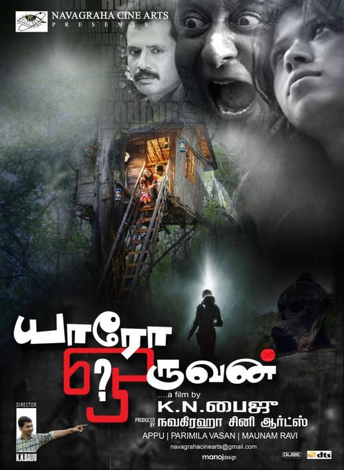 Yaaro Oruvan Movie Poster