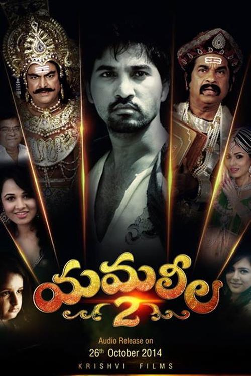 Yamaleela 2 Movie Poster