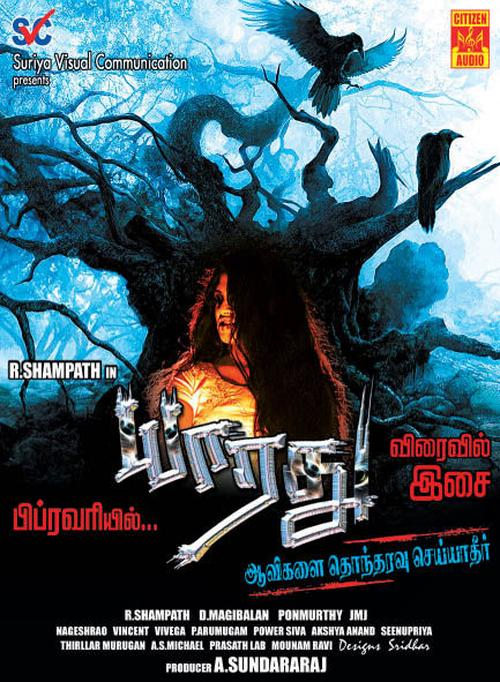 Yarathu Movie Poster